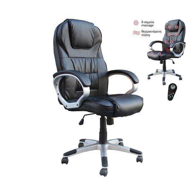 BF7300 Πολυθρόνα Διευθ/Massage Μαύρο PU ΕΟ285,1